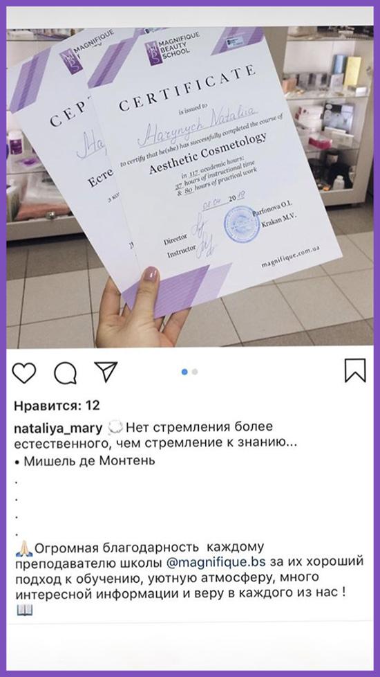 Отзыв о курсах Magnifique 16